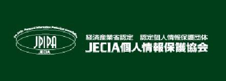 JECIA個人情報保護協会