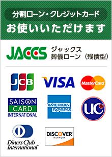 分割ローン・クレジットカードお使いいただけます