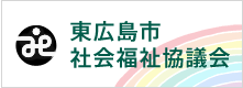 東広島市社会福祉協議会