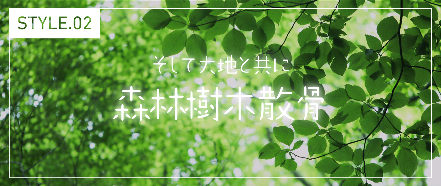 森林樹木散骨
